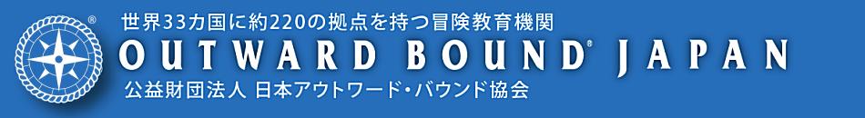 公益財団法人 日本アウトワード・バウンド協会